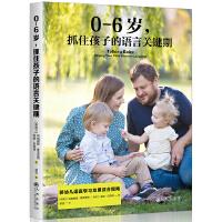0-6岁,抓住孩子的语言关键期