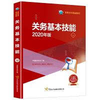 报关员资格全国统一考试教材2020 关务基本技能(2020年版)