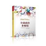 全球政治多棱镜(人文社科悦读坊) 9787300220017