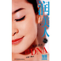 润美人-瑞丽BOOK 北京《瑞丽》杂志社著 中国轻工业出版社 9787501969906