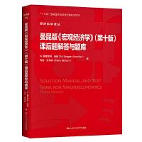 曼昆版 宏观经济学 第十版 课后题解答与题库 宏观经济学教材 N.格里高利・曼昆 中国人民大学出版社 978730028