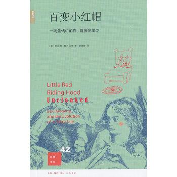 新知文库42·百变小红帽