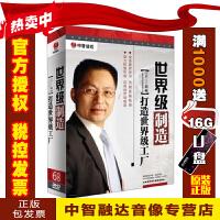 正版包票 世界制造 打造世界工厂 祖林(6DVD)企业管理培训视频讲座光盘影碟片