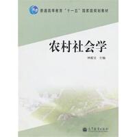 农村社会学 钟涨宝 9787040306569 高等教育出版社教材系列