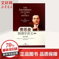 新千年版费恩曼物理学讲义 (第3卷) 上海科学技术出版社