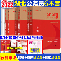 中公2019湖北省公务员考试用书6本申论行测教材真题模拟