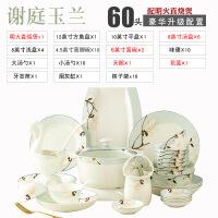 【家装节 夏季狂欢】骨瓷餐具碗碟套装家用欧式创意碗盘组合中式景德镇陶瓷盘子碗