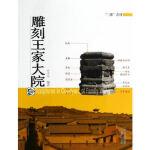 【新书店正版】雕刻王家大院介子平山西经济出版社9787807676010