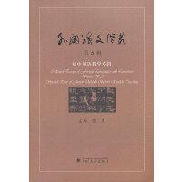 外国语文论丛 第6辑--初中英语教学专辑