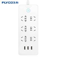 飞科(FLYCO)插座延长线FS2080 电源插排接线板拖线板1.8米 家用插板 USB智能充电 过载保护