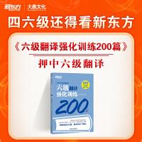 [包邮]六级翻译强化训练100题 CET6 汉译英【新东方专营店】