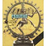 永恒的轮回 印度神话 时代生活图书公司,刘晓晖,杨燕 中国青年出版社 9787500650621 『珍藏书籍,稀缺版本