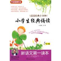 新语文第一读本・小学生经典诵读(5年级)