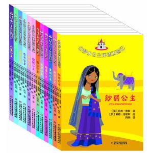 幻梦小公主环球历险记(全12册)