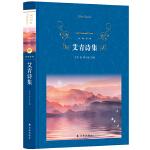 经典译林:艾青诗集(艾青诗选,教育部统编语文教材九年级上必读)