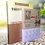 跟我说普通话(附光盘)+普通话水平测试实施纲要(附赠光盘)(套装共2册)