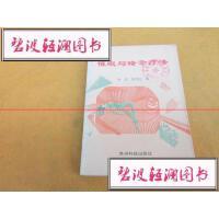 【旧书二手书9成新】催眠与暗示疗法馆藏书泛黄旧有印章)李应、张丹红著贵州?