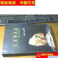 【二手旧书9成新】大美黄龙玉 16开 原版吕国平地质出版社1