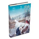 驯鹿六季――黑鹤动物小说系列