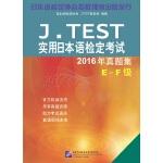 J.TEST实用日本语检定考试2016年真题集 E-F级