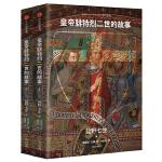 见识城邦・皇帝腓特烈二世的故事(套装全2册)