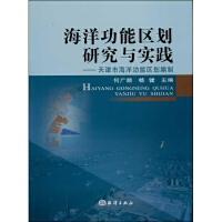 海洋功能区划研究与实践:天津市海洋功能区划编制 何广顺,杨健 编