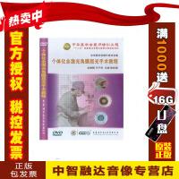正版包票 中华眼科学操作技术全集 个体化全激光角膜屈光手术教程DVD