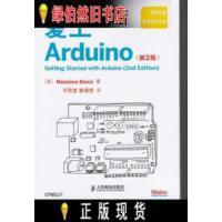 【二手正版9成新现货】爱上Arduino(第2版) /【美】Massimo Banzi 人民邮电出版社