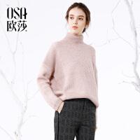 欧莎2017冬装新款女装简约高领套头保暖舒适毛衣S117D16057