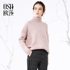OSA欧莎2017冬装新款女装简约高领套头保暖舒适毛衣S117D16057