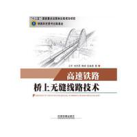 高速铁路桥上无缝线路技术 9787113221171 王平 肖杰灵 陈嵘 田春香 中国铁道出版社