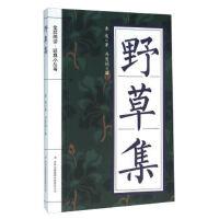 野草集 鲁迅;冯慧娟 9787553477985 吉林出版集团有限责任公司
