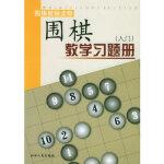 【二手旧书9成新】 围棋教学习题册 入门 胡晓苓 山西人民出版社发行部 9787203041474