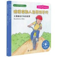 儿童情绪管理与性格培养绘本:随便拿别人东西可不行:大黄蜂自行车的故事