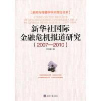 新华社国际金融危机报道研究(2007-2010) 9787802575431 常志鹏 经济日报出版社