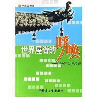 【二手旧书8成新】世界屋脊的呼唤 卢雅芳 上海东华大学出版社 9787811111736