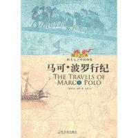 【新书店正版】马可波罗行纪(意)马可・波罗,张�`哈尔滨出版社9787807534594