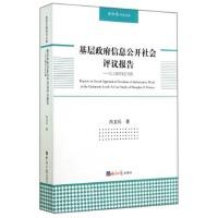 基层政府信息公开社会评估报告9787802576926