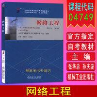 备战2021 自考教材4749 04749网络工程 2011年版 王文东 机械工业出版社