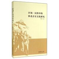 区域-民俗中的陕北音乐文化研究