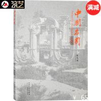 中国名园(纪念版) 中英文对照 陈从周大师著 中式古典园林与民居建筑设计图解书籍