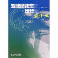 【旧书二手书9成新】驾驶摩托车出行囊中宝 马喜发著 9787115156976 人民邮电出版社