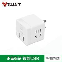 公牛无线小魔方USB插座―U9B122 五孔USB插座智能便携迷你排插线板创意方形多功能小插板充电拖线板 不带线【2个