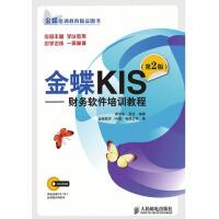 金蝶KIS――财务软件培训教程(第2版)