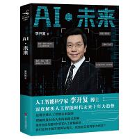 AI・未来(李开复博士深度解析人工智能未来十年大趋势)