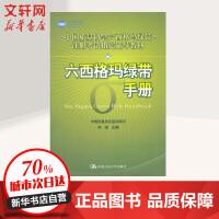 六西格玛绿带手册 中国人民大学出版社