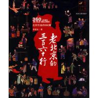 【二手正版9成新】老北京的三百六十行李德生山西古籍出版社9787805987330
