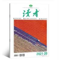 【2021年4月上下7/8期 全二册】读者校园版杂志2021年4月上下7/8期 总223+224期 再见总有一天 校园文