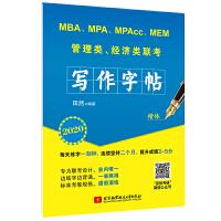 2020 MBA、MPA、MPAcc、MEM管理类、经济类联考田然写作字帖