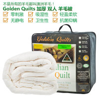 澳洲MIG羊毛被Golden Quilts 春秋 羊毛 双人被 精湛植毛工艺不掉毛 舒适睡眠 210*240cm 羊毛含量250g/kg 海外购
